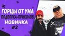 ГОРЦЫ ОТ УМА/НОВАЯ ПОДБОРКА 2018/НОВИНКА