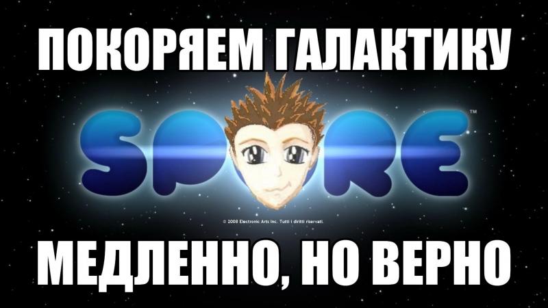 Spore/Бессонный стрим/Уничтожение гроксов