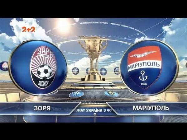 Заря - Мариуполь 10. Обзор матча