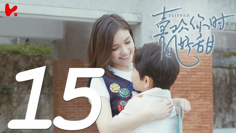 ENG SUB 《喜歡你時風好甜 Flipped》EP15 高瀚宇、陳芋米、谷藍帝、林妍柔、朱文超