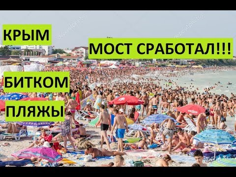 Крым Украина не видела столько туристов
