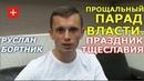 Парады должны учитывать интересы граждан Руслан Бортник