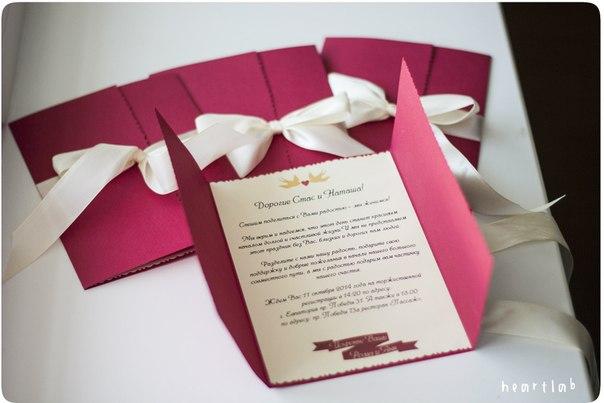 Пригласительные на свадьбу своими руками пошаговая инструкция с фото 84