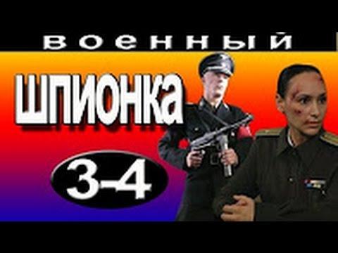 ШПИОНКА Легенда об Ольге 3 4 серия 2016 русские военные фильмы 2016 russkie filmi o voine