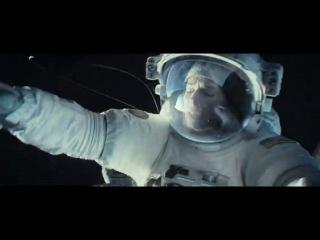 Гравитация/ Gravity (2013) Трейлер