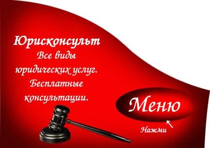 Консультации юристов форум