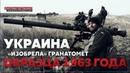 Украина изобрела гранатомёт образца 1963 года Руслан Осташко
