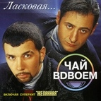 Чай Вдвоём альбом Ласковая...