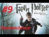 Гарри Поттер и Дары Смерти. Часть 1. Прохождение(9 часть) HD