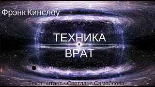 Техника Врат Фрэнк Кинслоу
