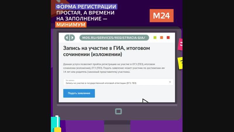 Регистрация на участие в ГИА онлайн