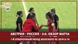 Австрия - Россия - 3:0. 1-й отборочный раунд женского ЧЕ-2019 U-19. Обзор матча | РФС ТВ