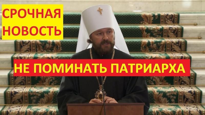 СИГНАЛ! СРОЧНАЯ новость для всех православных! РЕШЕНИЕ ПРИНЯТО! » Freewka.com - Смотреть онлайн в хорощем качестве