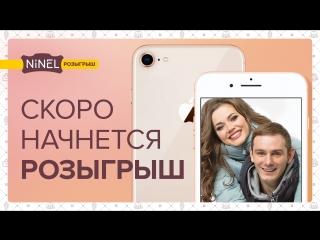 Розыгрыш iPhone 8 Gold!