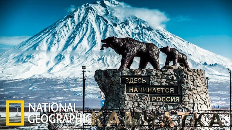 Дикая природа России Камчатка Фильм 2 из 6 National Geographic