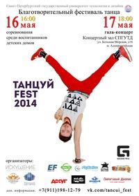 Благотворительный фестиваль «ТАНЦУЙ Fest-2014»