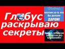 45 $ заработать за 5 дней 2018 GLOBUS INTERCOM