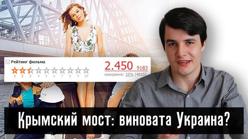 Крымский мост: фильм-шедевр пропаганды