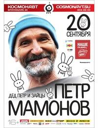 Пётр Мамонов - 20/09 в Космонавте