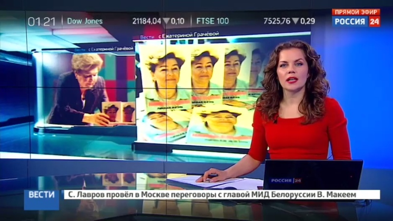 Новости на Россия 24 • Личная жизнь: Наина Ельцина представила книгу воспоминаний