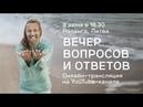 Вечер вопросов и ответов с Дмитрием Троцким в Паланге Литва 8.06.2018