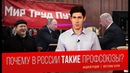 Почему в России ТАКИЕ профсоюзы?