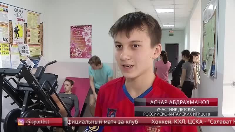 Кто из башкирских спортсменов выступит на Российско-китайских играх в Уфе, расскажем в программе Тайм-аут