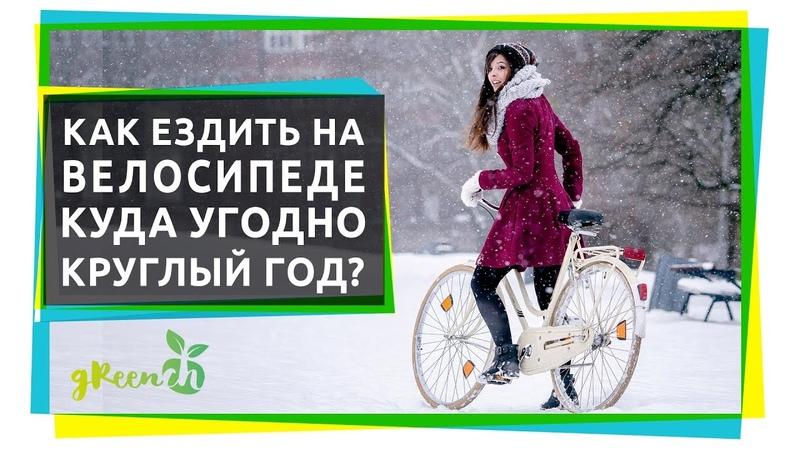 На велосипеде круглый год — реально. Советы Гринпис