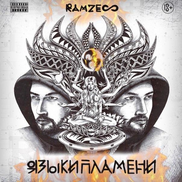 Ramzes (Рамзес) - Языки Пламени (2014)