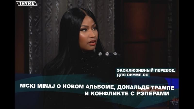 Nicki Minaj о новом альбоме, Дональде Трампе и конфликте с рэперами (Переведено сайтом Rhyme.ru)