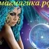"""Эзотерическая Лавка """"Магика"""""""