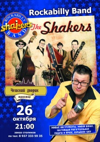 26.10 THE SHAKERS ROCKABILLY BAND! г. Октябрьский.