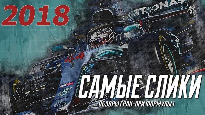 Формула 1 ОБЗОР сезона 2018