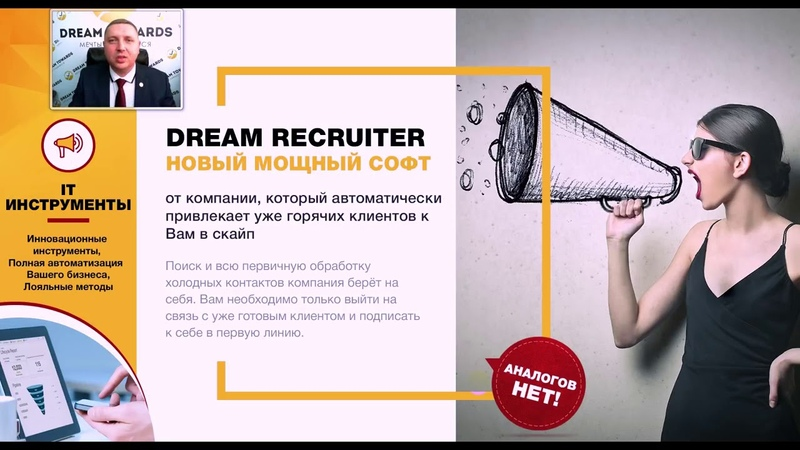 Презентация компании DREAM TOWARDS