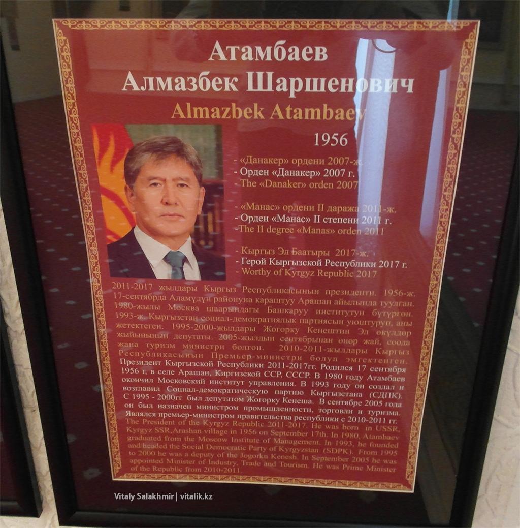 Атамбаев Герой Кыргызской Республики