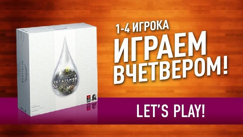Настольная игра «ПЕТРИКОР»: ИГРАЕМ! Let's play Petrichor board game