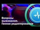 Вопросы выживания Генное редактирование Телеканал Доктор