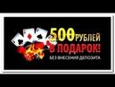 Стрим БК Бинго Бум Bingo Boom Фрибет Бонус 500 рублей