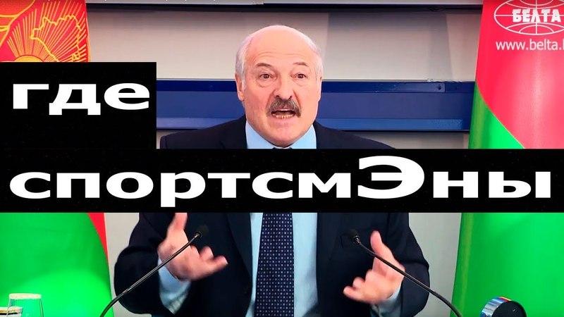 Вам денег не ХВАТАЕТ??! Лукашенко в ЯРОСТИ устроил РАЗНОС спортивным чиновником в Беларуси!!