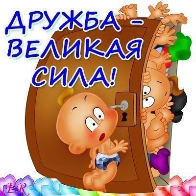 Один за всех и все на одного :)))