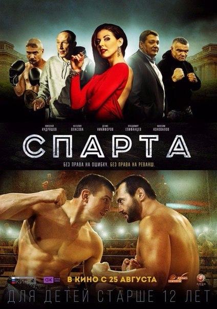 Cпapтa (2016)