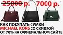 Как дешево купить сумку Michael Kors в официальном магазине со скидкой от 70%