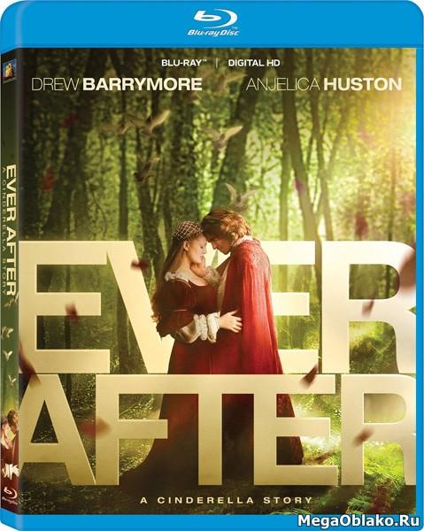 История вечной любви / EverAfter / Ever After: A Cinderella Story (1998/BDRip/HDRip)