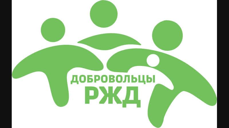 Молодые добровольцы РЖД   2.0