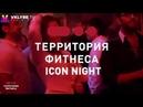 ICON NIGHT: новогодняя вечеринка ТФ