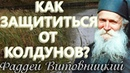 Как ЗАЩИТИТЬСЯ ОТ КОЛДУНОВ? Старец Фаддей Витовницкий