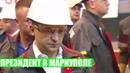 Президент Зеленский в Мариуполе Важный контракт и бег по фонтанам
