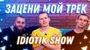 Слушаем ТРЕКИ ПОДПИСЧИКОВ с Шоу Идиоты Зацени Мой Трек с IdiotikShow