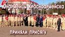 Юнармейцы Красноармейска приняли присягу