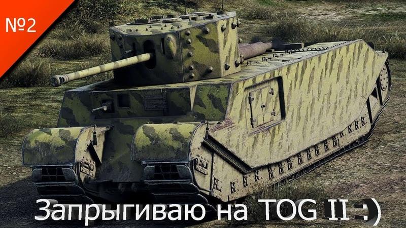Запрыгиваю на TOG II :) (Аня в Танке)
